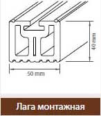 лага монтажная производство террадек